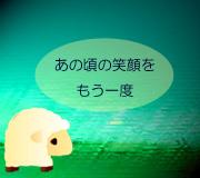 hitsuji_SUNNY.jpg