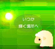 hitsuji_SUNSHINE-CLEANING.jpg