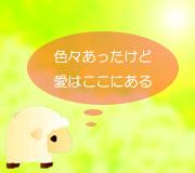 hitsuji_SUNSHINE-ON-LEITH.jpg
