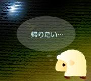 hitsuji_SUPER-8.jpg