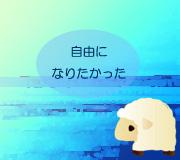 hitsuji_Salvo.jpg