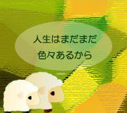 hitsuji_St.-VINCENT.jpg
