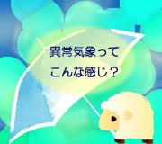 hitsuji_TENKINOKO.jpg