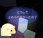 hitsuji_THE-SEARCH.jpg