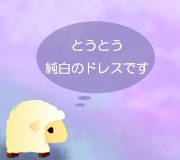 hitsuji_TWILIGHT-SAGA-BREAK.jpg