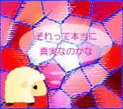 hitsuji_UGLY-TRUTH.jpg