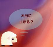hitsuji_UNSTOPPABLE.jpg