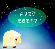 hitsuji_UTYU-SHO.jpg