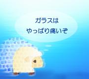 hitsuji_WANTED.jpg