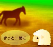 hitsuji_WAR-HORSE.jpg