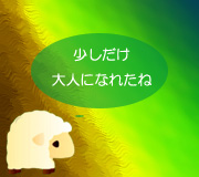 hitsuji_WILD-THINGS-ARE.jpg