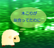 hitsuji_WOLVERINE.jpg