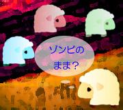 hitsuji_YAMAGATA.jpg