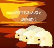 hitsuji_YOUNG@HEART.jpg