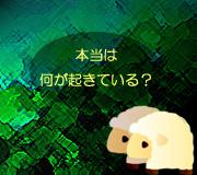 hitsuji_aibo3.jpg