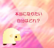 hitsuji_akko_chan.jpg