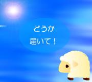 hitsuji_aozorayell.jpg