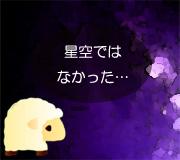 hitsuji_biutiful.jpg