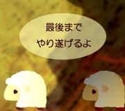 hitsuji_bokumachi.jpg