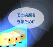 hitsuji_bokutachi-kazoku.jpg