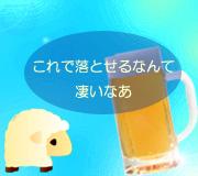 hitsuji_cappuccino.jpg