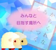 hitsuji_chihayafuru3.jpg