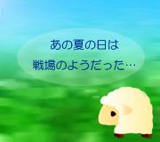 hitsuji_climers-hight.jpg