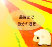 hitsuji_ending-note.jpg