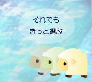 hitsuji_enoshimaprism.jpg