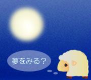 hitsuji_gekou.jpg