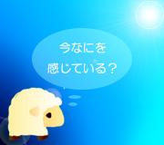 hitsuji_gunjuo.jpg