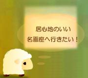 hitsuji_hamano-asahi.jpg