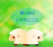 hitsuji_hana-koi (2).jpg