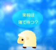 hitsuji_harakore.jpg