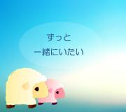 hitsuji_haru-to-no-tabi.jpg