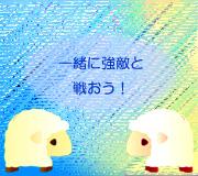 hitsuji_hikarinootosan.jpg