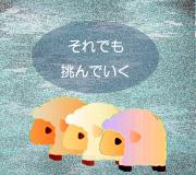 hitsuji_hinomaru-soul.jpg
