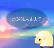 hitsuji_hoshi.jpg