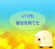 hitsuji_hosi-mamoru.jpg