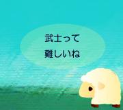 hitsuji_hotori.jpg