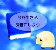 hitsuji_hune-wo-amu.jpg