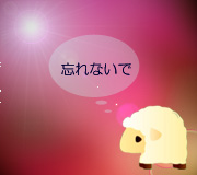 hitsuji_inu-to-anata-no-mon.jpg