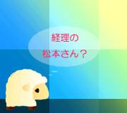 hitsuji_judge.jpg
