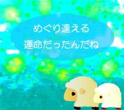 hitsuji_kamakura.jpg