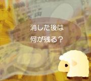 hitsuji_kaminotsuki.jpg