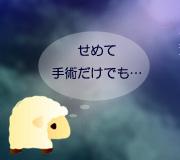 hitsuji_kazokunokuni.jpg