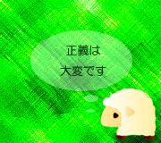 hitsuji_kick-ass.jpg