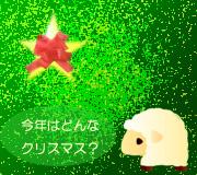 hitsuji_kiminiaeta.jpg