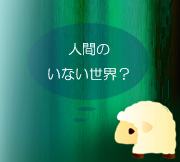 hitsuji_kiseiju.jpg