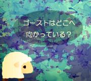 hitsuji_kokaku-s.jpg